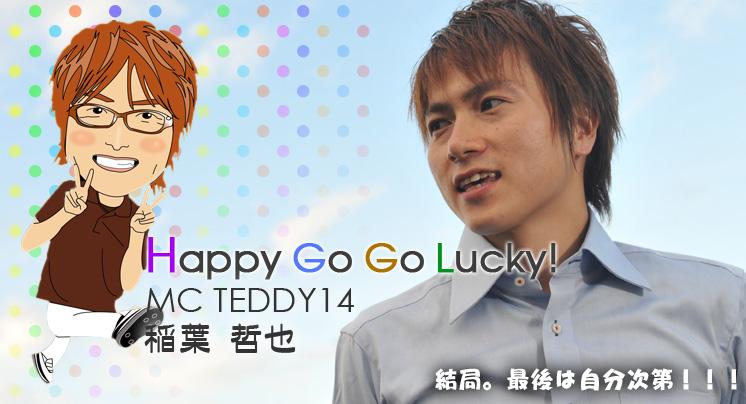 DJテディ 稲葉哲也 Happy Go Go Lucky 結局。最後は自分次第!