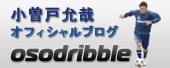 小曽戸允哉オフィシャルブログ・osodribble