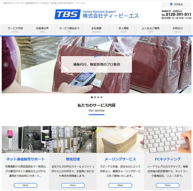 物流倉庫 TBSのホームページをリニューアル