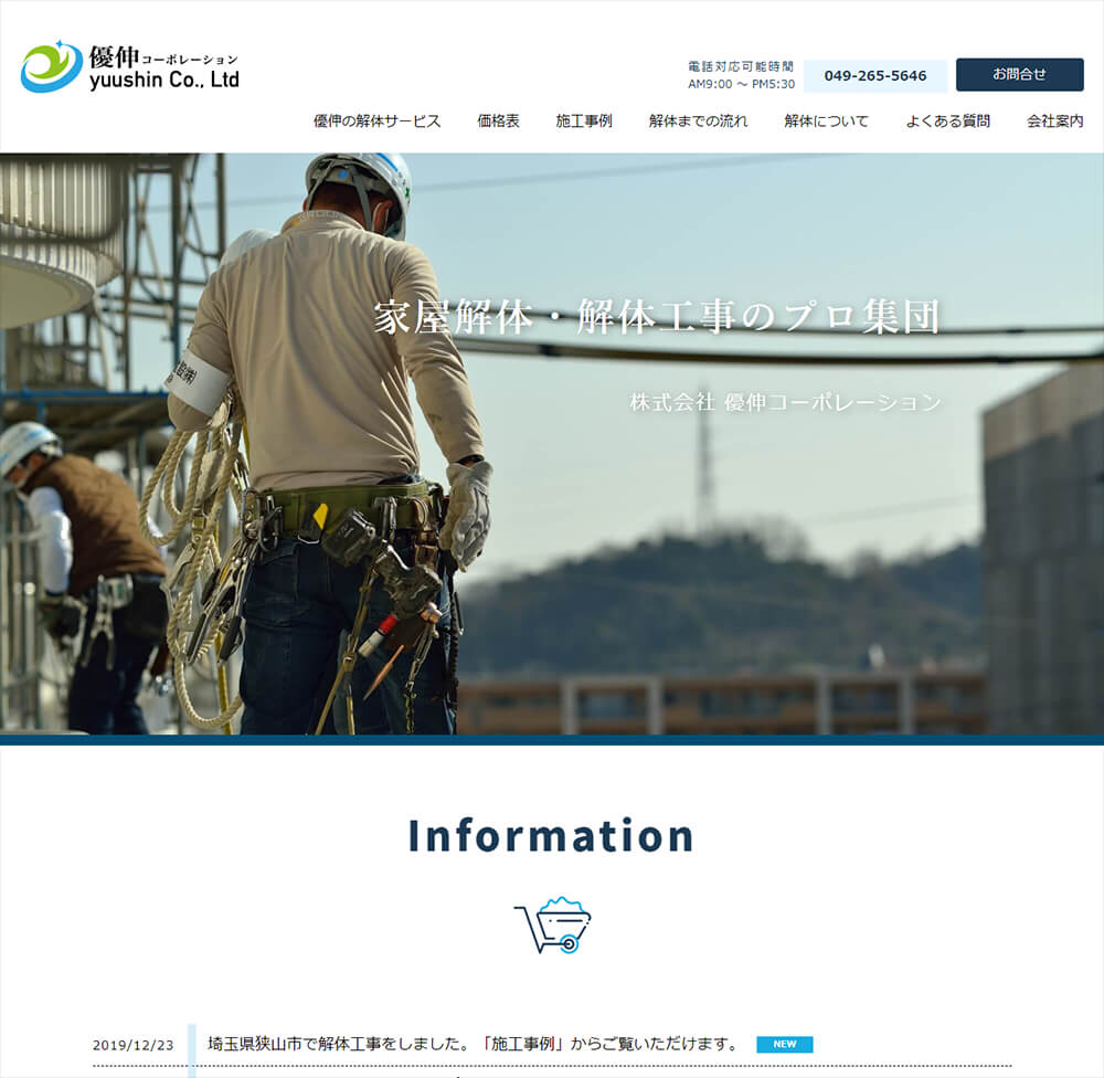 解体工事のスペシャリスト 株式会社優伸コーポレーションのHPをリニューアル