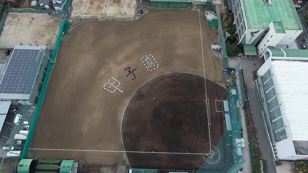 ドローン空撮 埼玉県新座市 西武台高校野球部2020