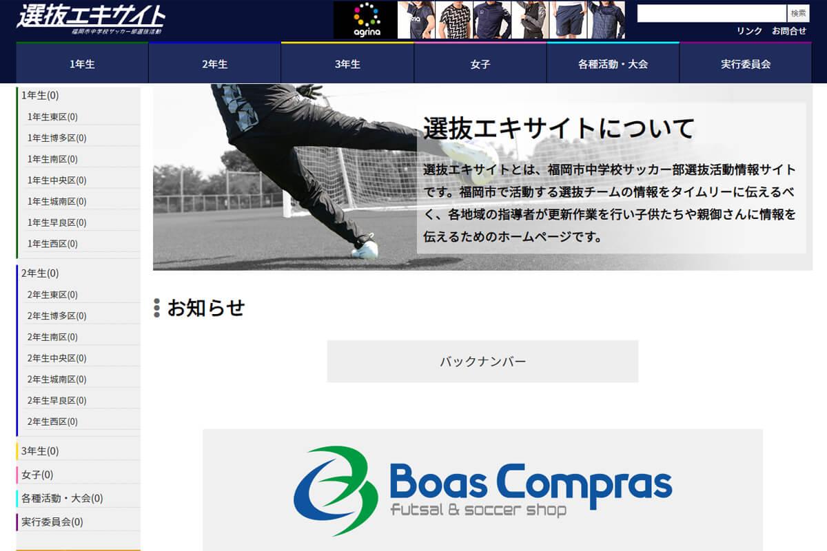 福岡市中学校サッカー部選抜活動 選抜エキサイトのHPを公開