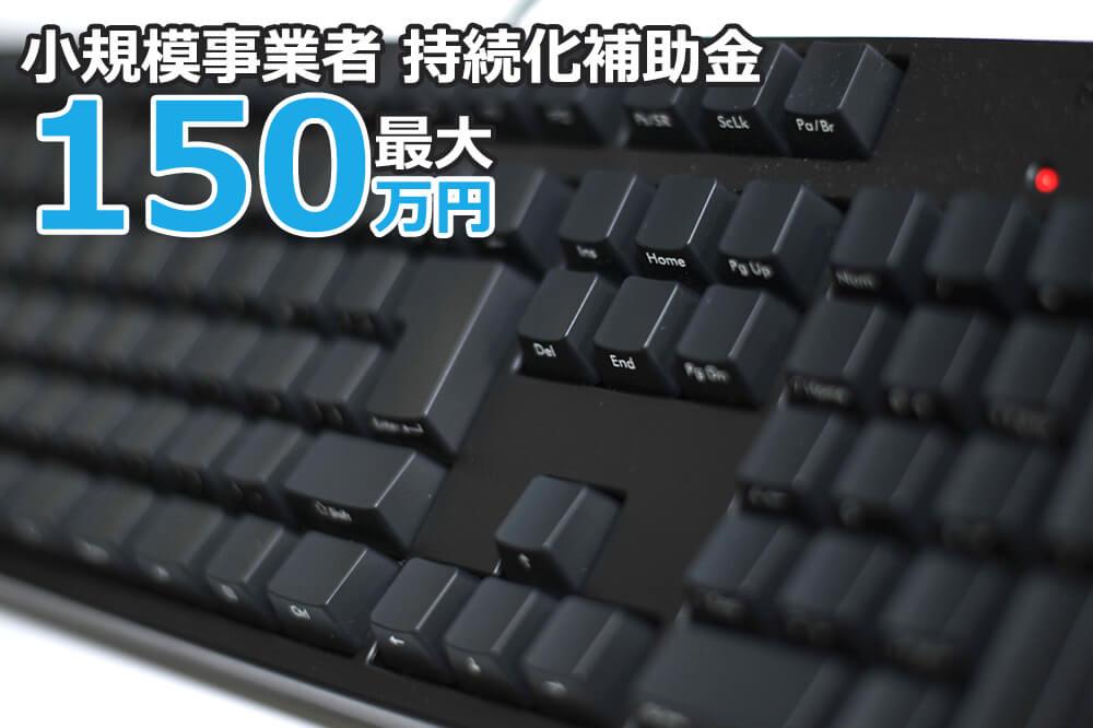 小規模事業者持続化補助金を用いて150万円分のHPを50万円で作りませんか?
