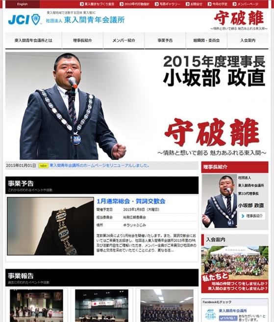 社団法人東入間青年会議所のHP公開