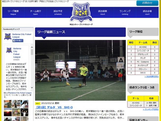 埼玉シティフットサルリーグのHPを公開