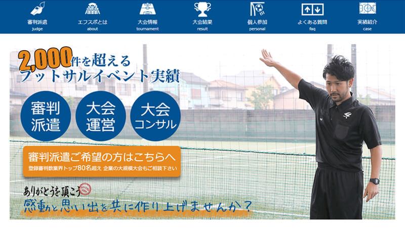 フットサル審判派遣・イベント運営のエフスポ様のホームページ公開