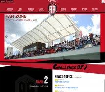 長野県のサッカークラブチーム アルティスタ浅間のHPを公開