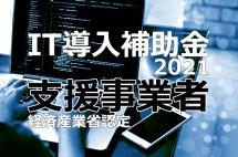 IT導入補助金2021 IT導入支援事業者として採択