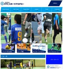 一般社団法人 FFCスポーツアカデミーのHP公開