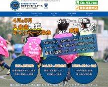 埼玉県西大宮で開校。さいたまSCセリオサッカースクールのHPを公開