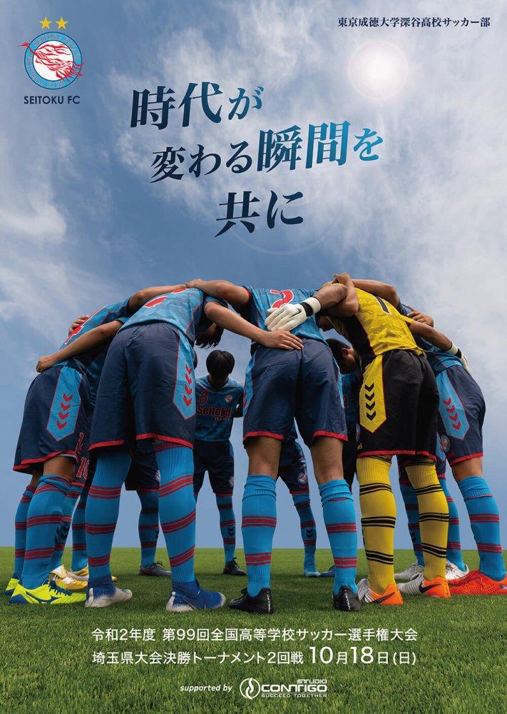 東京成徳大学深谷高校サッカー部 高校サッカー選手権ポスター