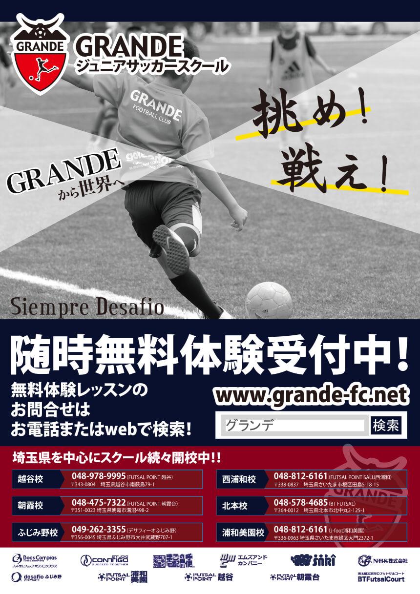 グランデFC 2016サッカースクールチラシ