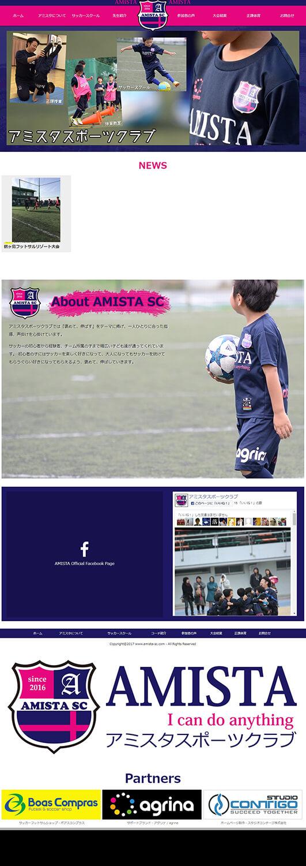 アミスタスポーツクラブ