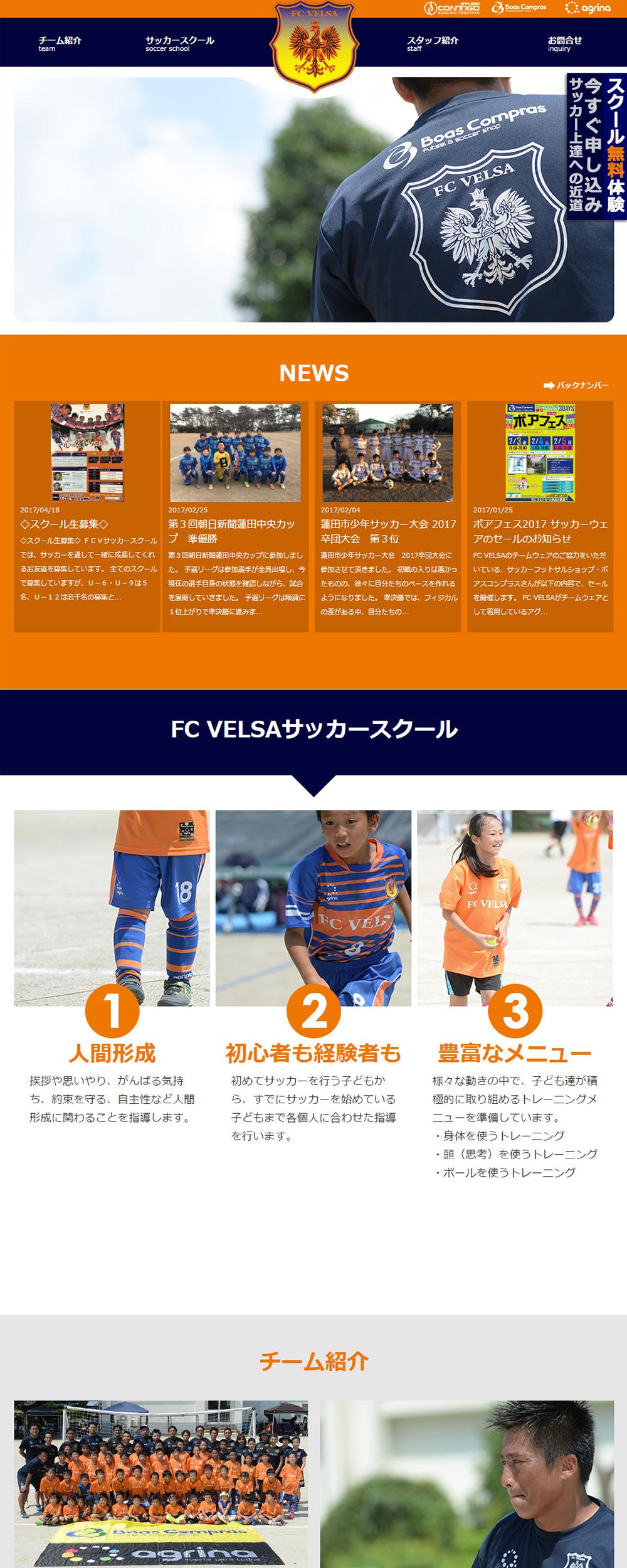 FC VELSA少年サッカースクール