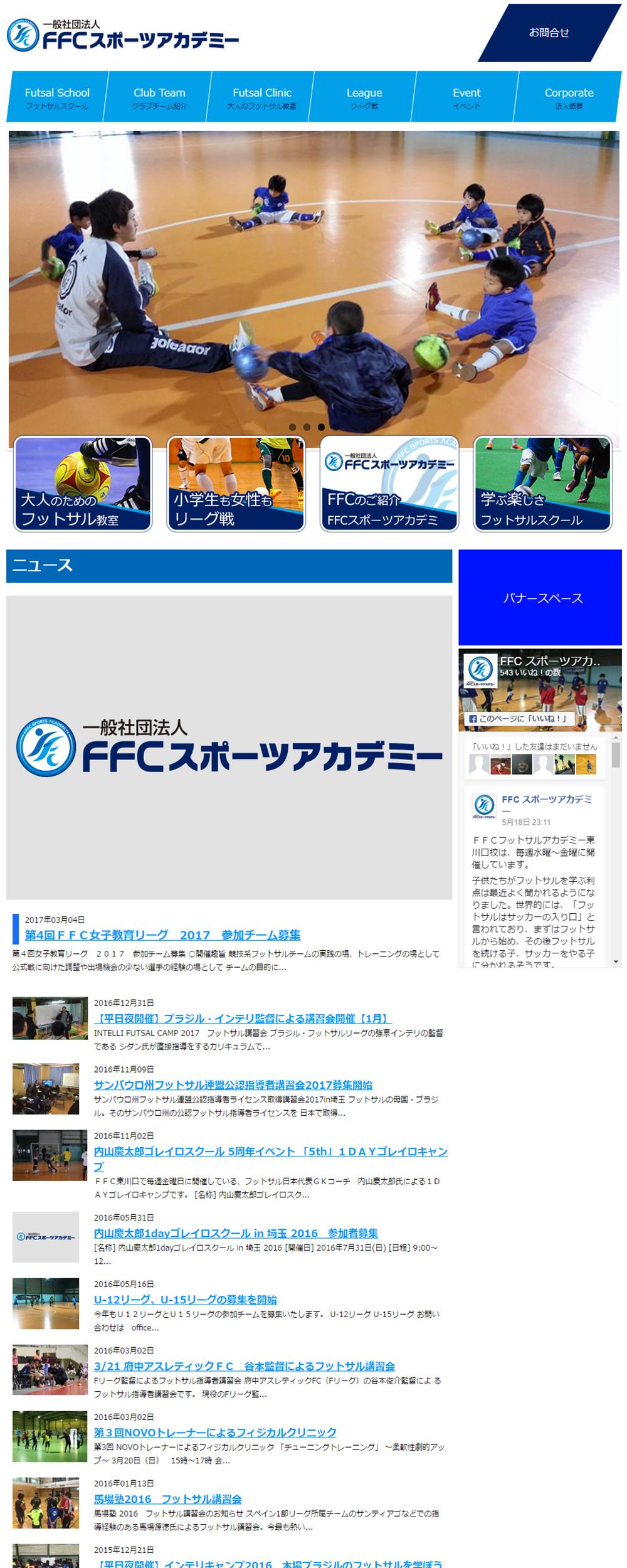 一般社団法人 FFCスポーツ