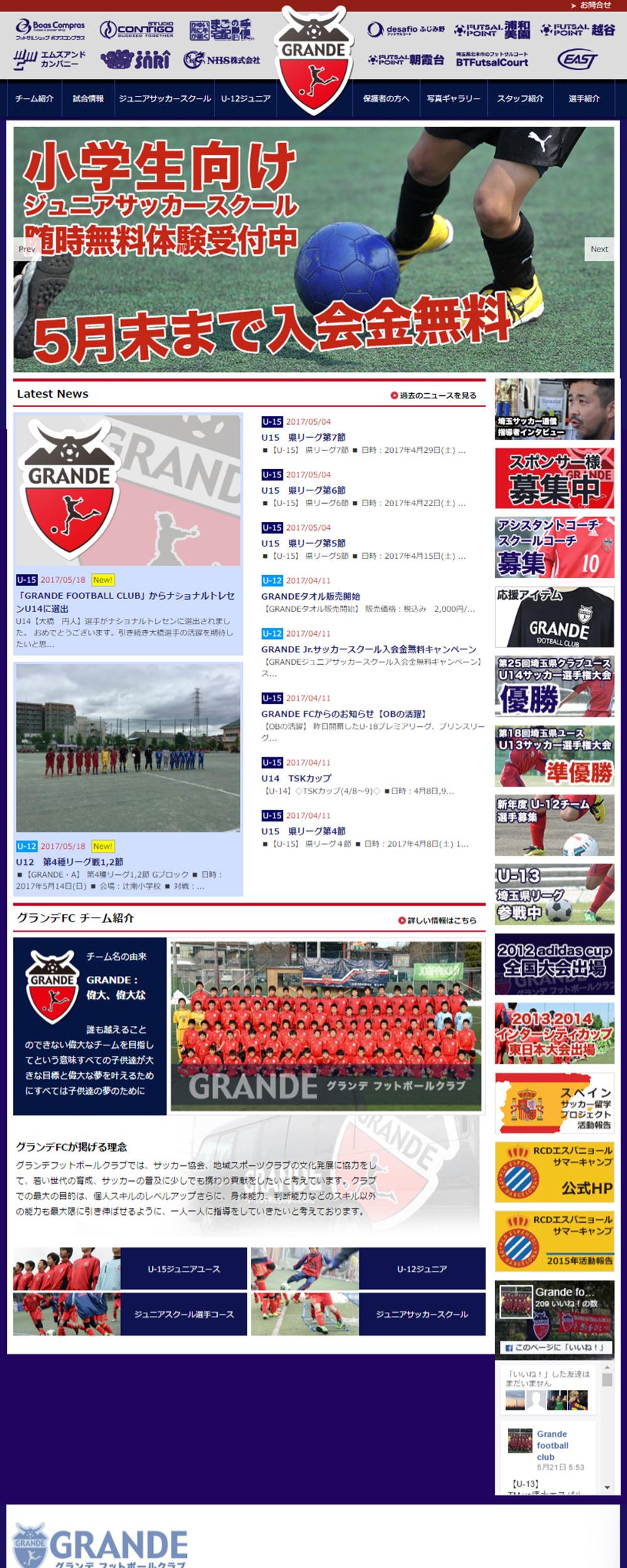 グランデFC U-15サッカーチーム