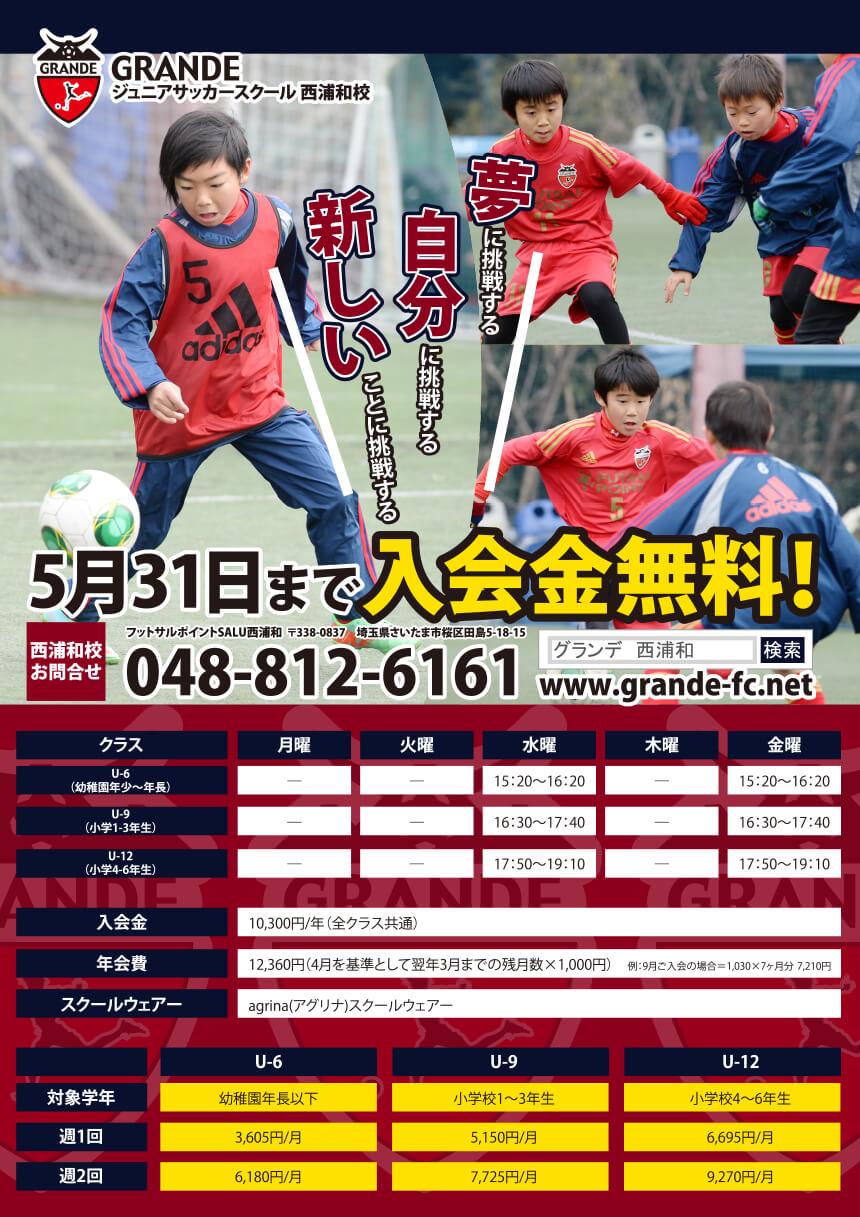 グランデFC 2015サッカースクールチラシ