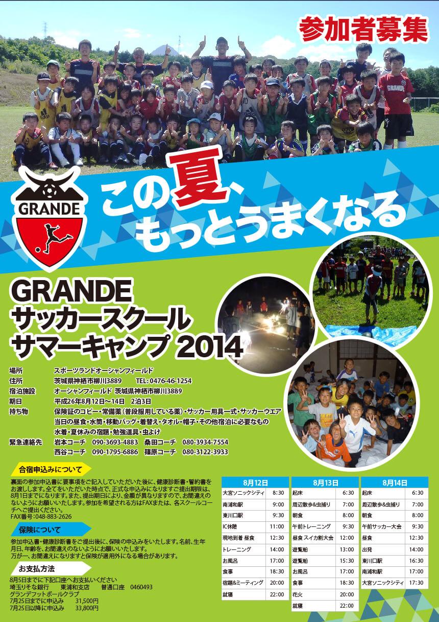 グランデFC 2014サマーサッカースクール