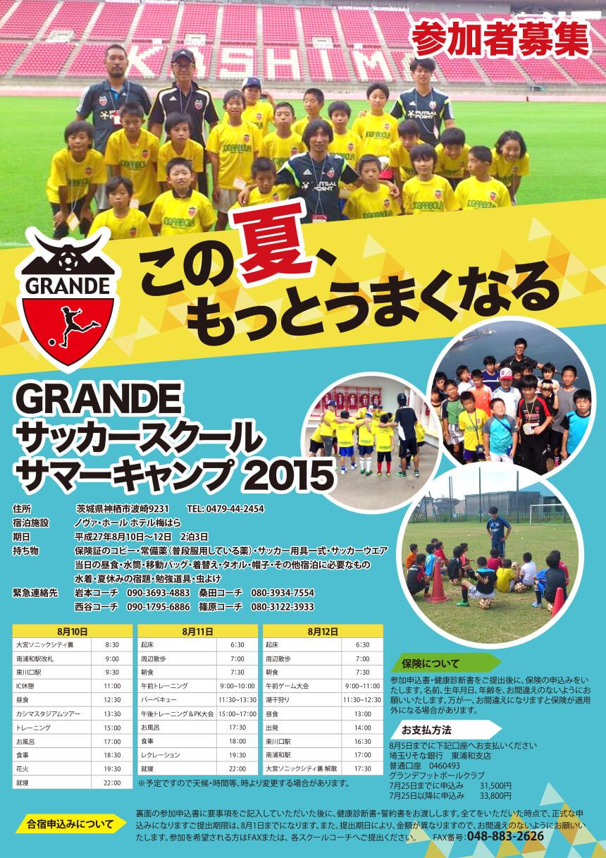 グランデFC サマースクール2015