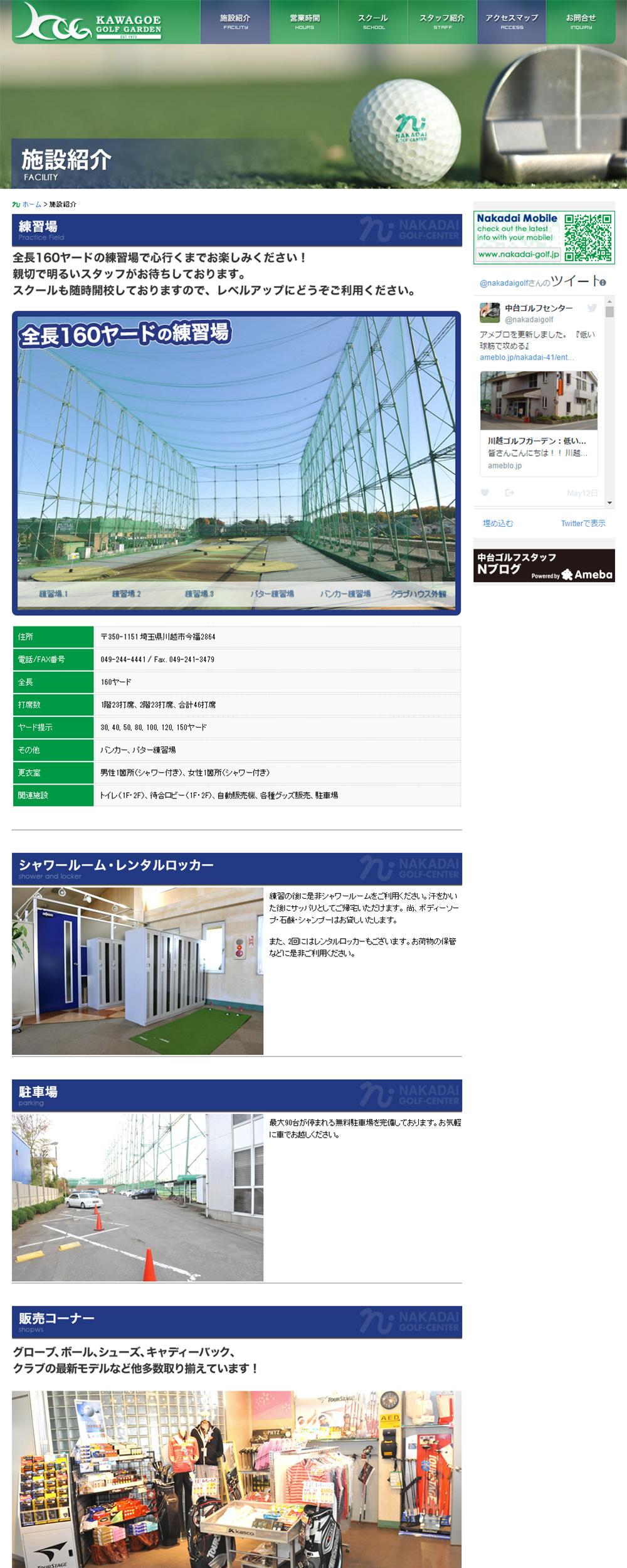 中台ゴルフセンター