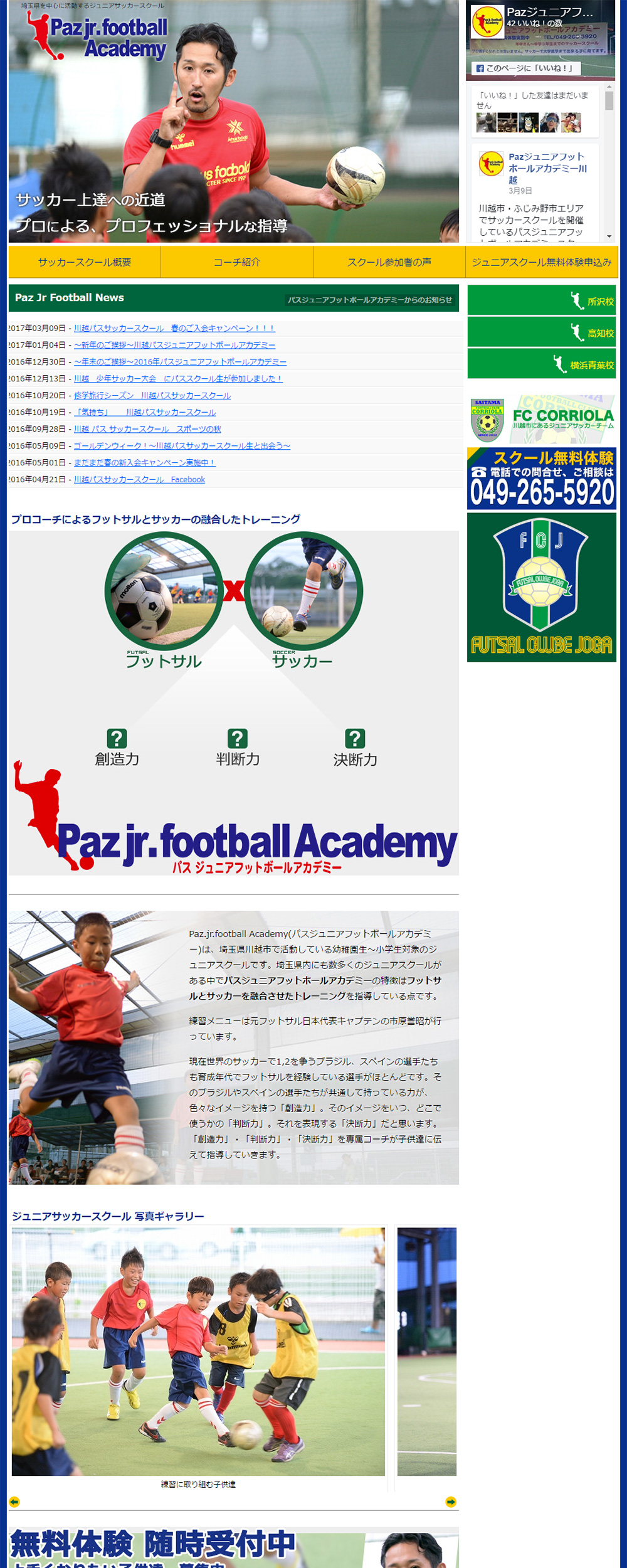 パスジュニアフットボールアカデミー