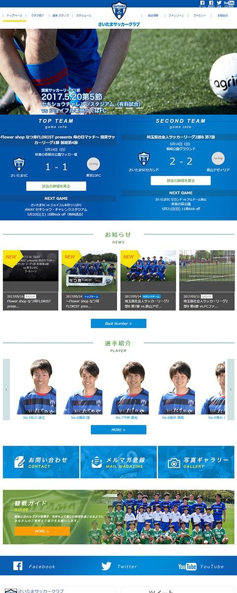 社会人サッカーチーム さいたまSC