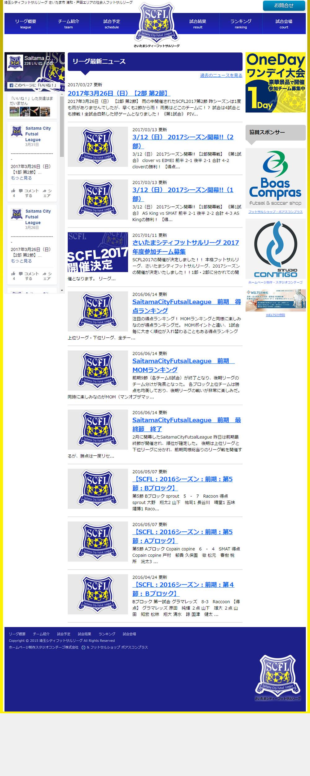 埼玉シティフットサルリーグ