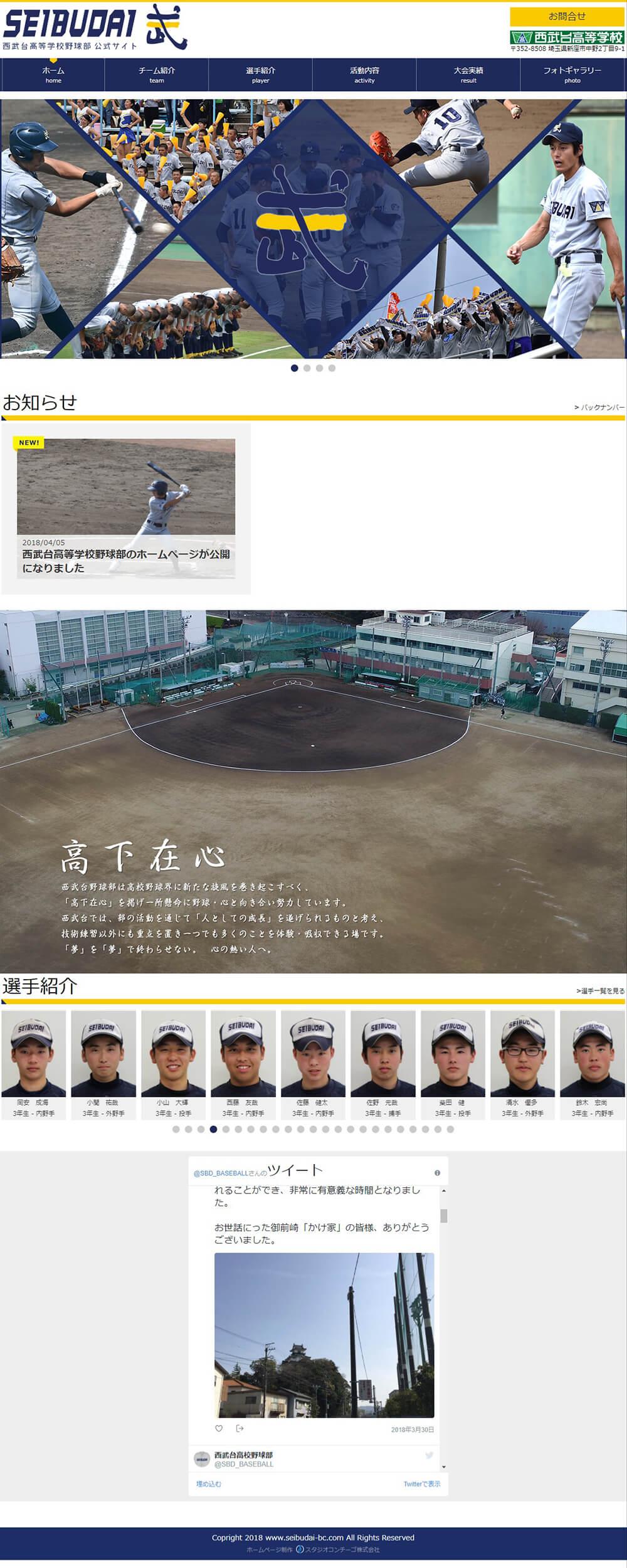 西武台高校野球部