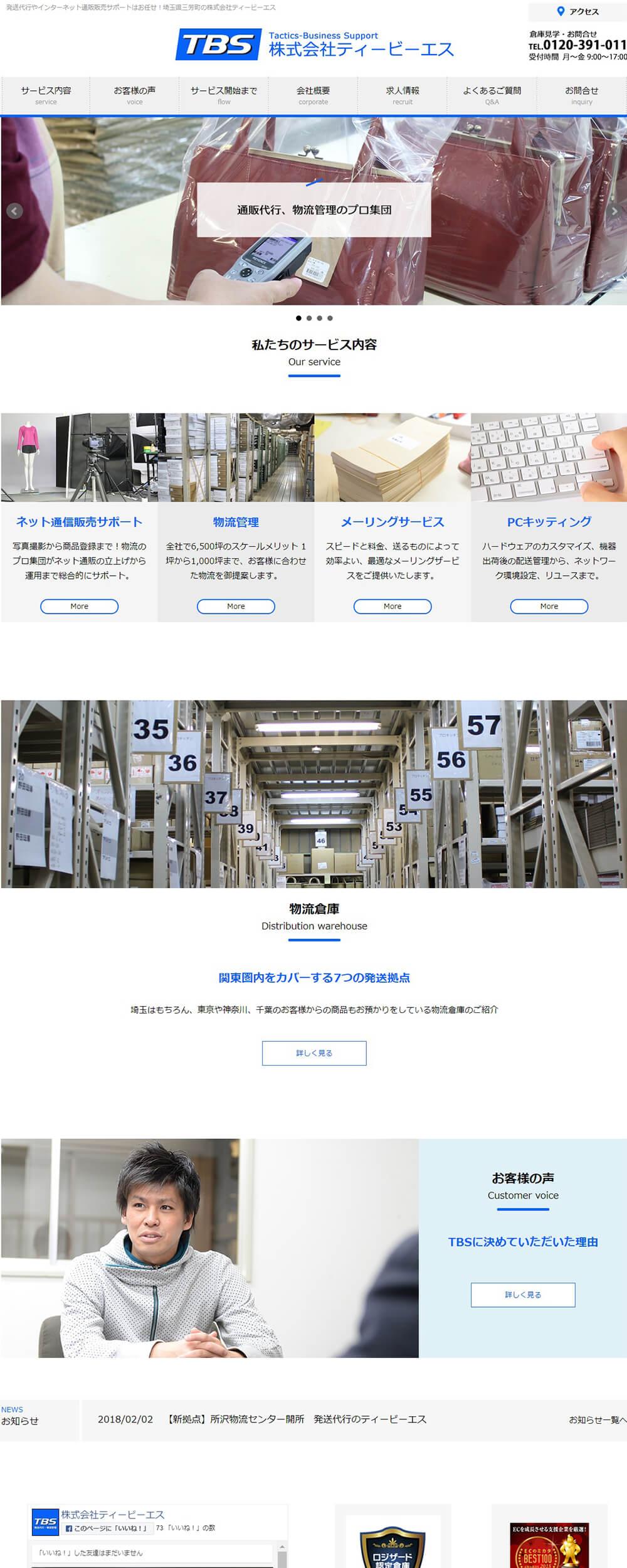 発送代行・物流倉庫 株式会社TBS