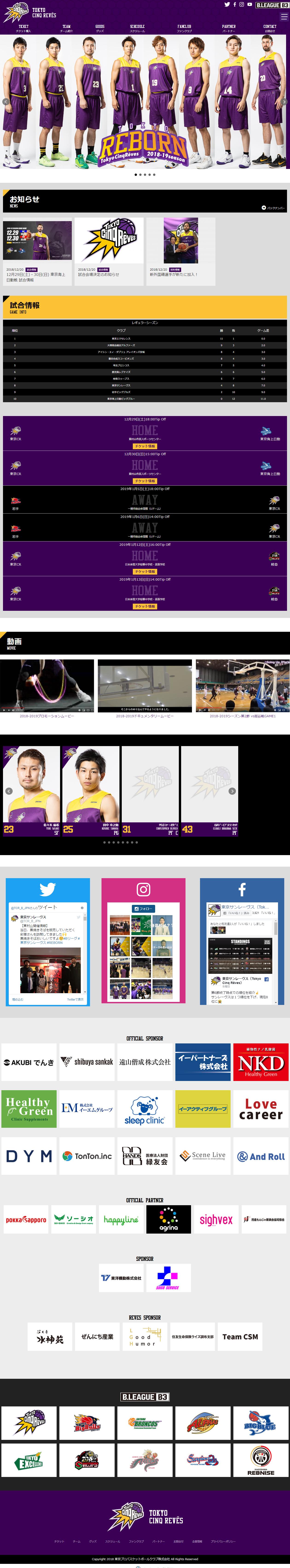 プロバスケットボールクラブ 東京サンレーヴス