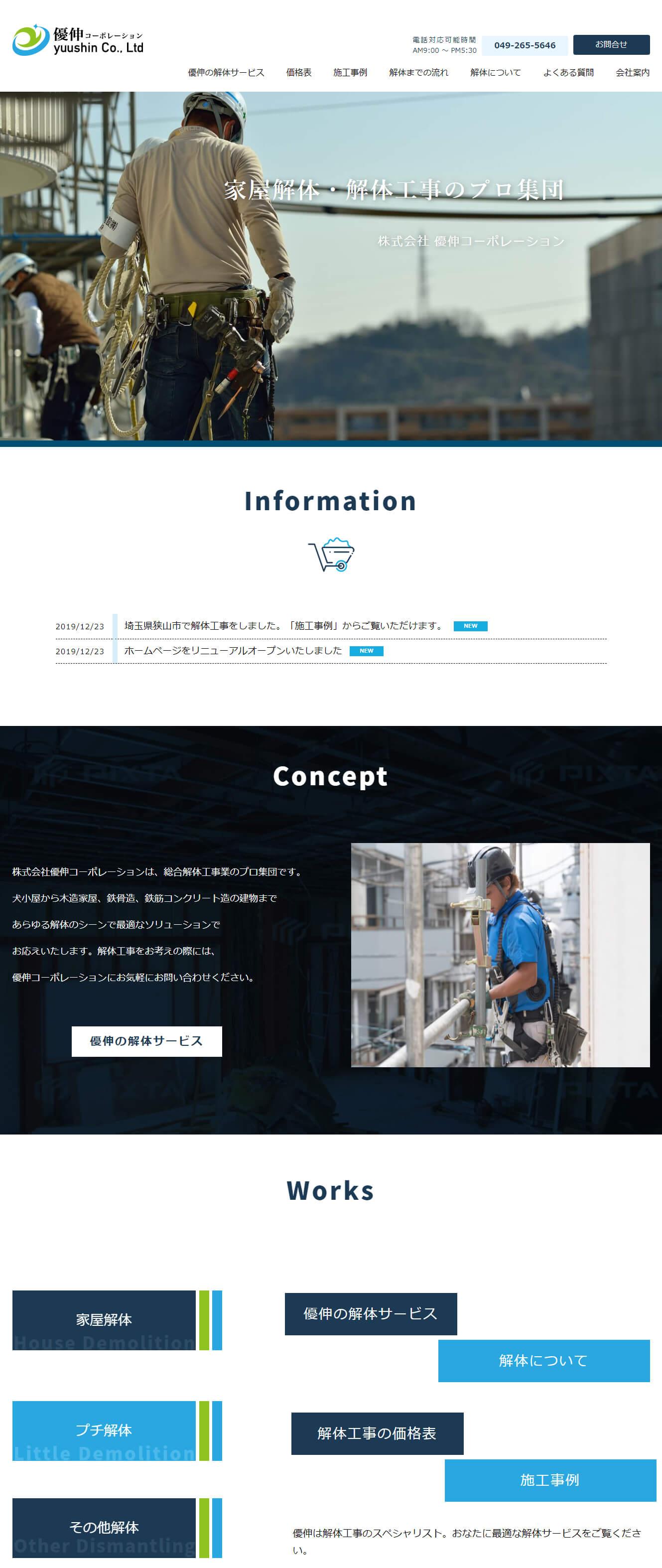 解体工事・株式会社優伸コーポレーション