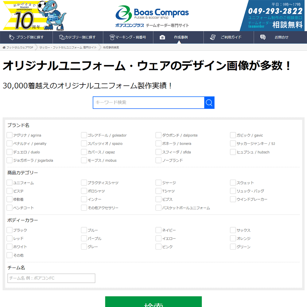 サイト内検索機能