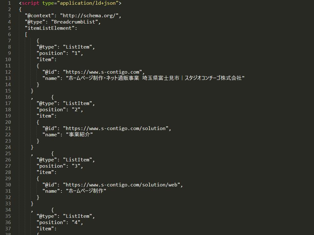 JSON-LD構造化データ