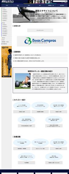 福岡市中学校サッカー部選抜活動 選抜エキサイト