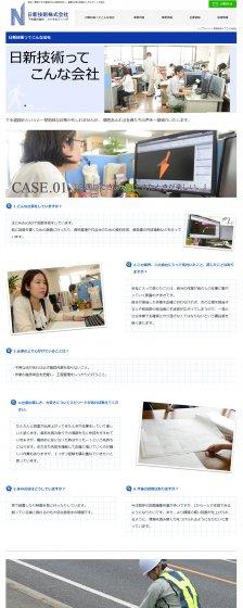 日新技術株式会社
