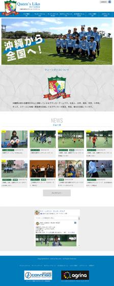 沖縄県名護市の女子サッカーチーム クィーンズリコ